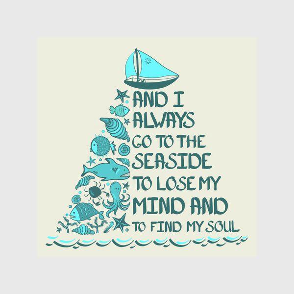 Скатерть «Я всегда еду к морю, чтобы забыть про разум и найти свою душу. »