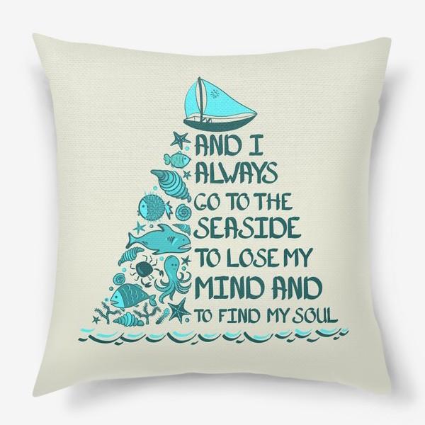 Подушка «Я всегда еду к морю, чтобы забыть про разум и найти свою душу. »