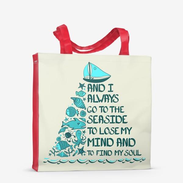 Сумка-шоппер «Я всегда еду к морю, чтобы забыть про разум и найти свою душу. »