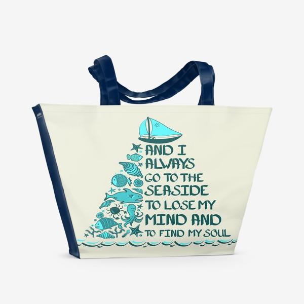 Пляжная сумка «Я всегда еду к морю, чтобы забыть про разум и найти свою душу. »