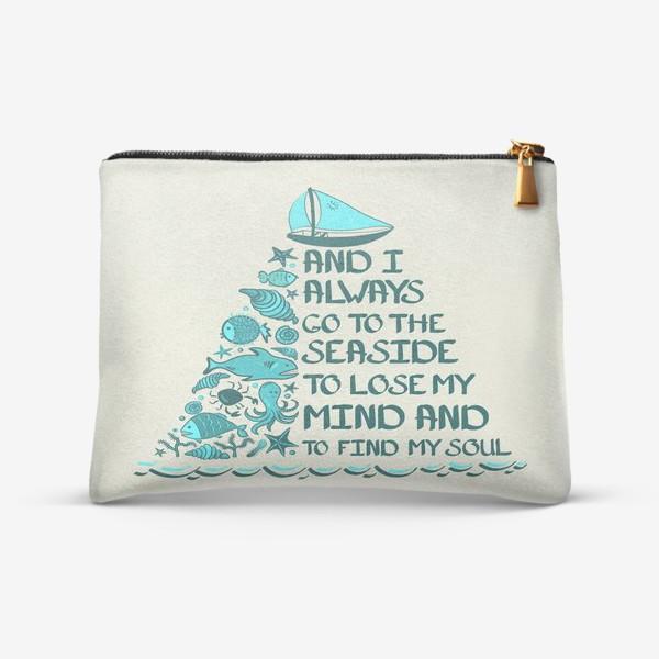 Косметичка «Я всегда еду к морю, чтобы забыть про разум и найти свою душу. »