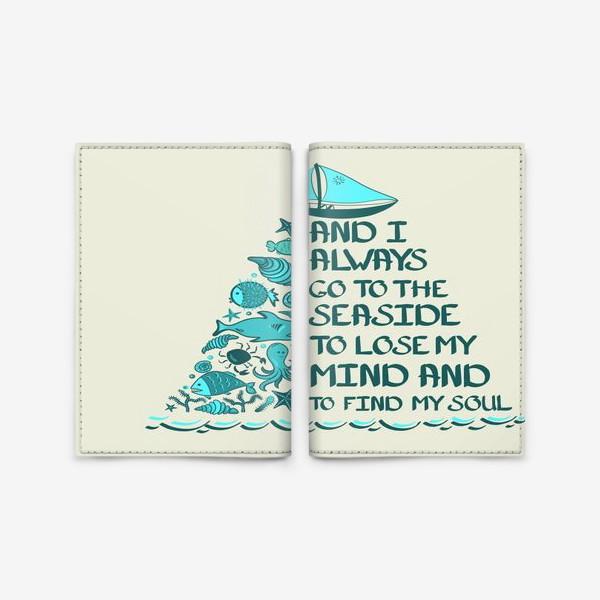 Обложка для паспорта «Я всегда еду к морю, чтобы забыть про разум и найти свою душу. »