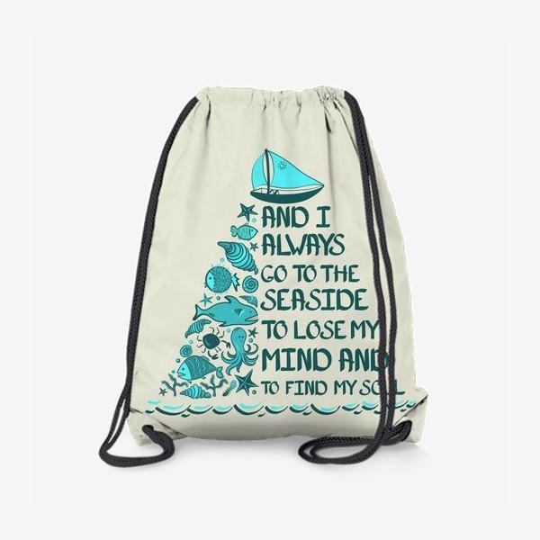 Рюкзак «Я всегда еду к морю, чтобы забыть про разум и найти свою душу. »