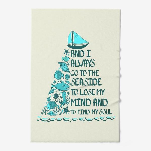 Полотенце «Я всегда еду к морю, чтобы забыть про разум и найти свою душу. »