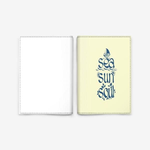 Обложка для паспорта «Море, солнце, душа. »