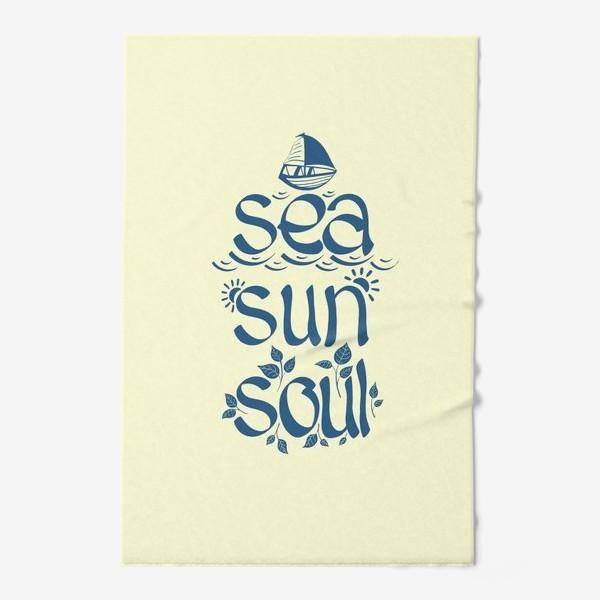 Полотенце «Море, солнце, душа. »
