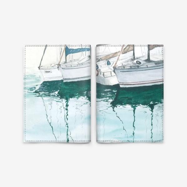 Обложка для паспорта «Морская серия: Яхты в порту»