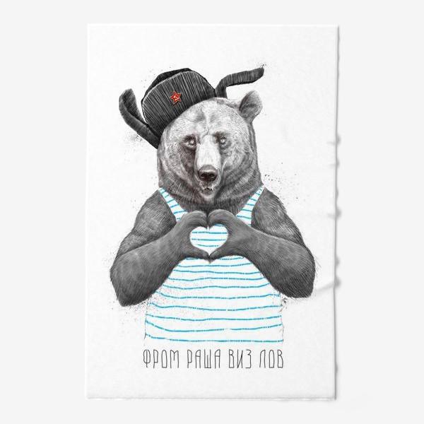 Полотенце «Медведь Фром Раша Виз Лов»