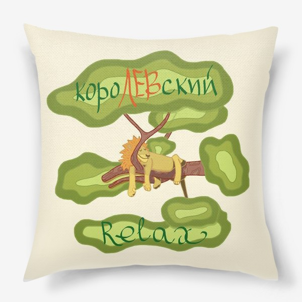 Подушка «короЛЕВский RELAX»