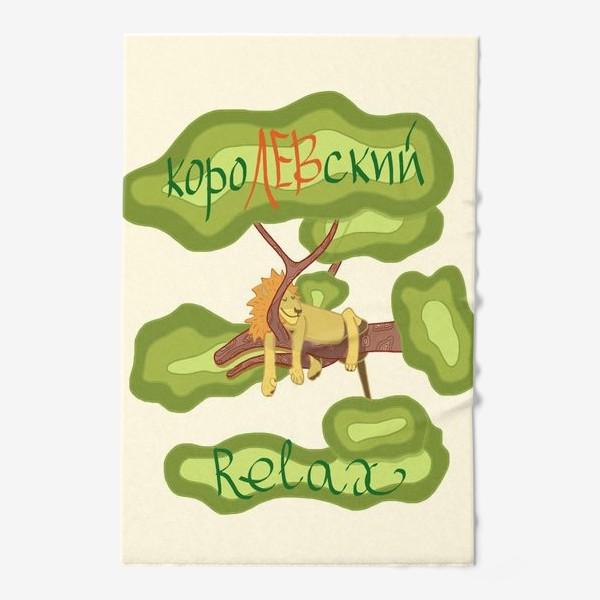 Полотенце «короЛЕВский RELAX»