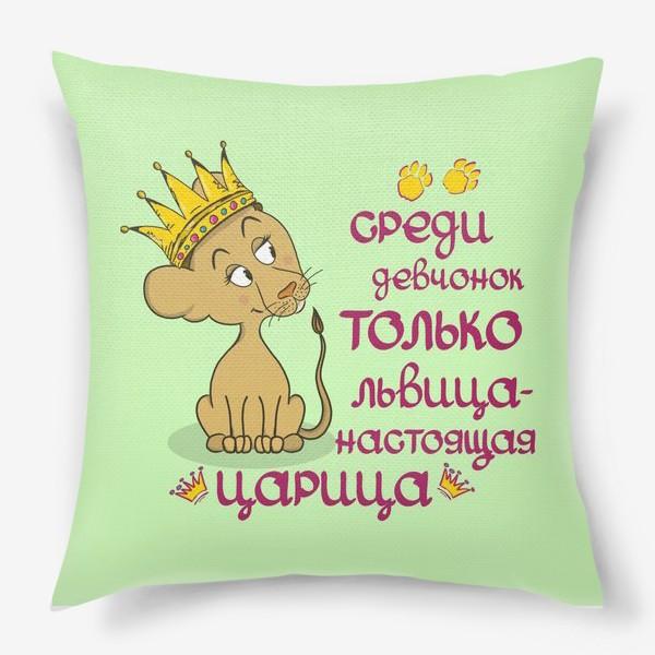 Подушка «Подарок девушке льву. Царица львица. »
