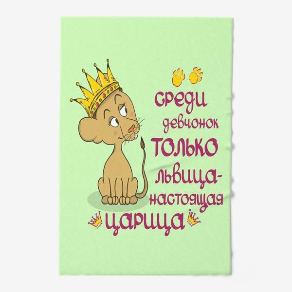 Полотенце «Подарок девушке льву. Царица львица. »