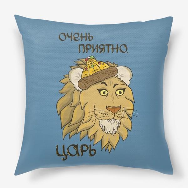 Подушка «Подарок мужчине льву. Очень приятно, царь! »