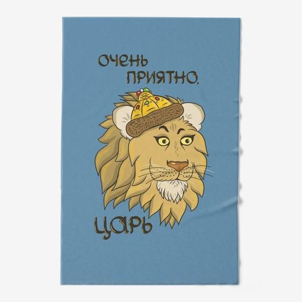 Полотенце «Подарок мужчине льву. Очень приятно, царь! »