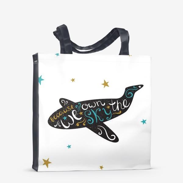 Сумка-шоппер «Самолет и звезды. Because we own the sky»