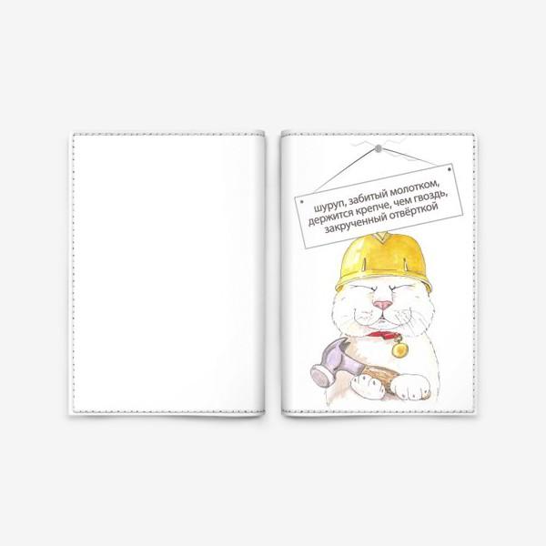 Обложка для паспорта «Кот строитель»