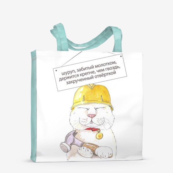 Сумка-шоппер «Кот строитель»