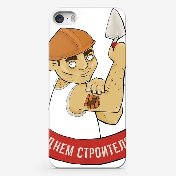 Чехол iPhone «С днем строителя!»