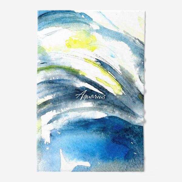 Полотенце «Aquarius. Акварельная абстракция.»