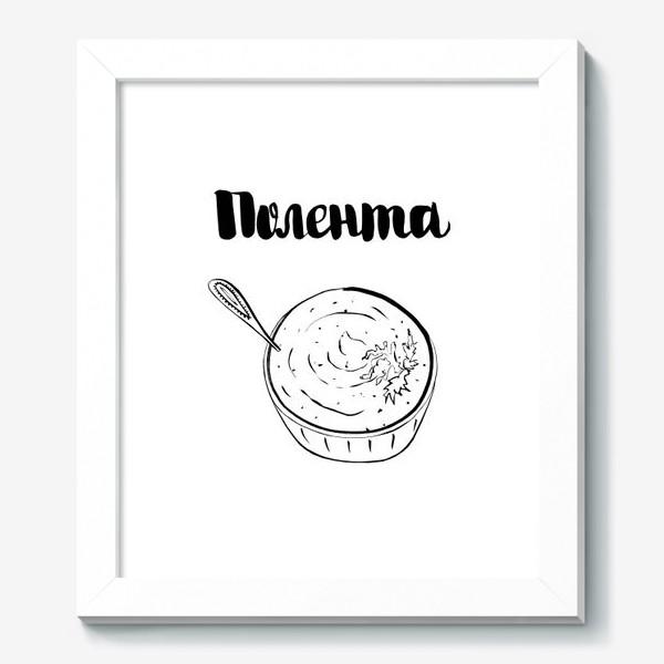 Картина «Полентта - блюдо итальянской кухни»