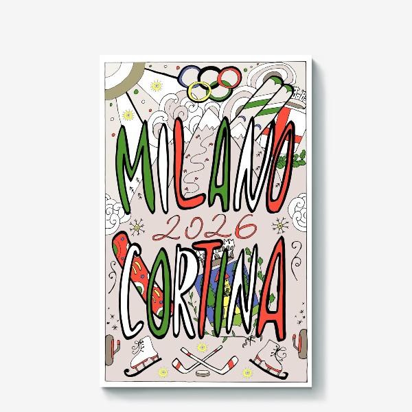 Холст «Милан2026 цветой»