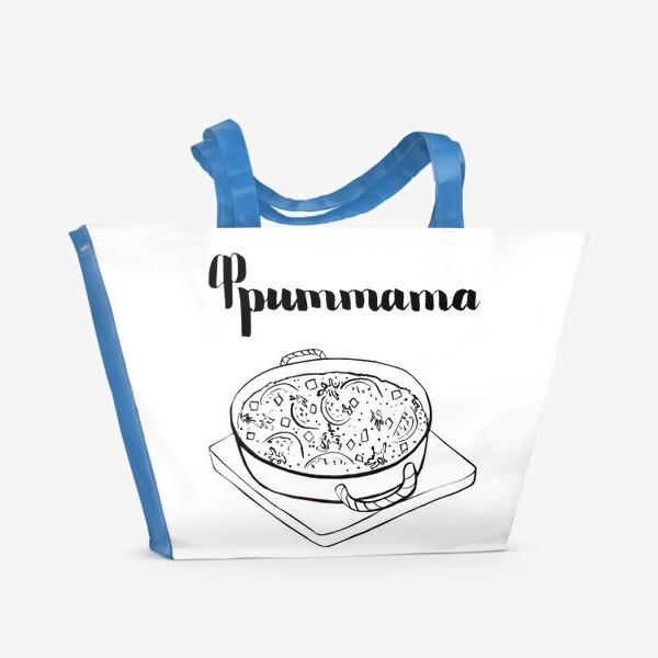 Пляжная сумка «Фриттата - итальянская кухня -раскраска»