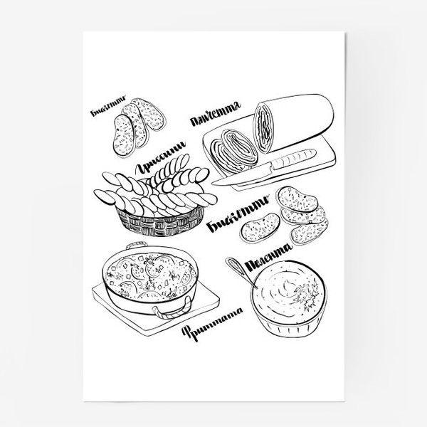 Постер «Итальянский аппетитный обед»