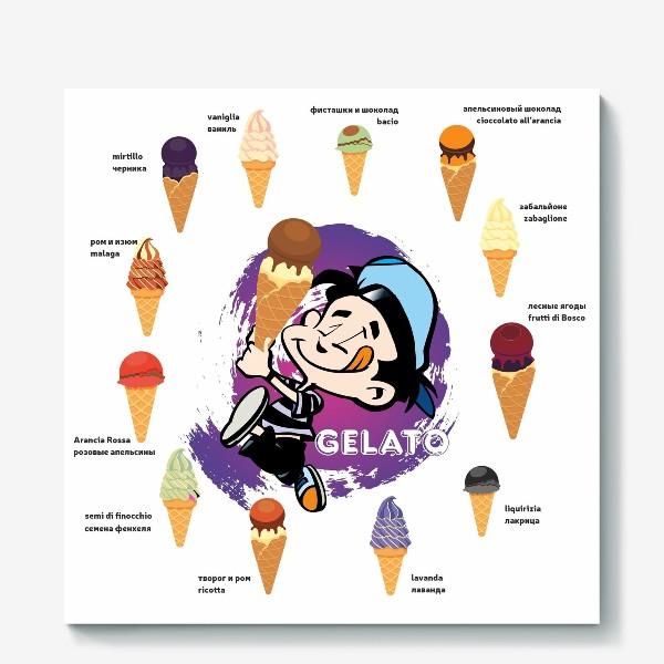 Холст «Итальянское мороженое»