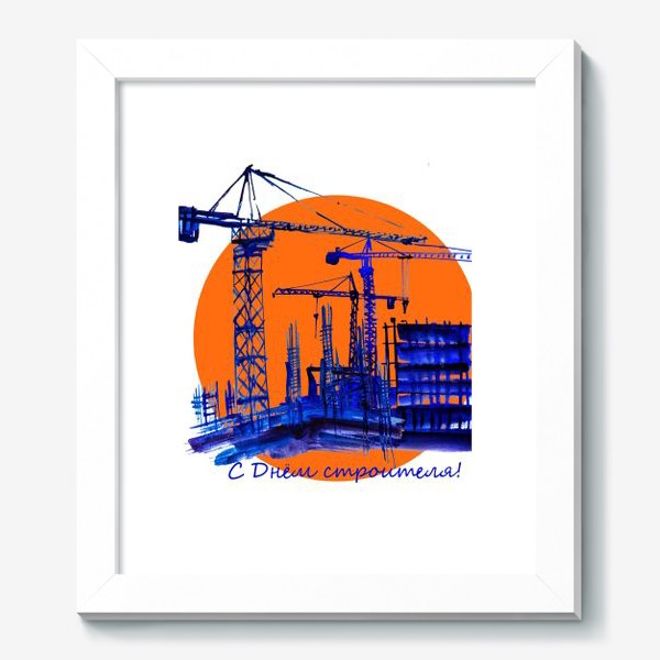 Картина «Акварель в синих тонах, изображающая стройку и подьемные краны к Дню строителя»