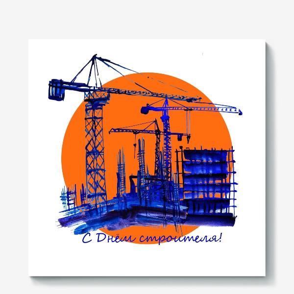 Холст «Акварель в синих тонах, изображающая стройку и подьемные краны к Дню строителя»