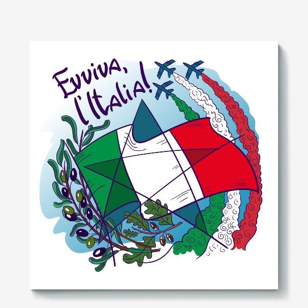 Холст «Evviva, l'Italia!_color»