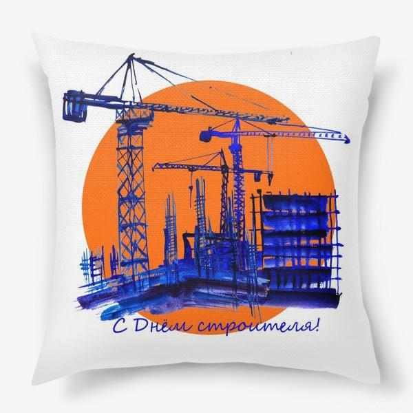 Подушка «Акварель в синих тонах, изображающая стройку и подьемные краны к Дню строителя»
