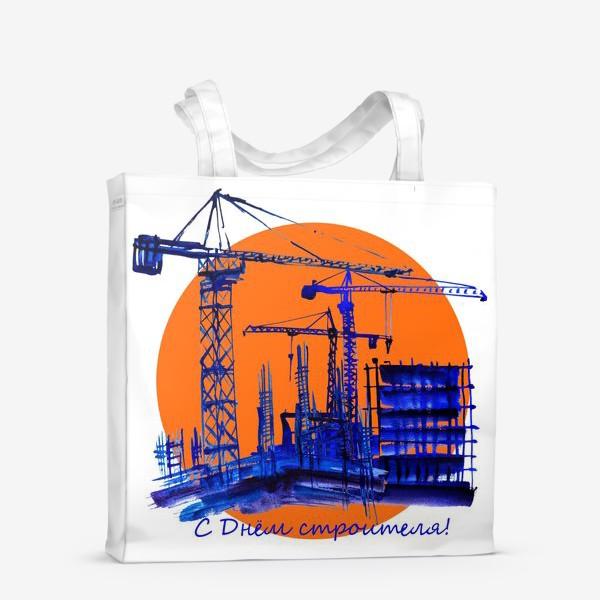 Сумка-шоппер «Акварель в синих тонах, изображающая стройку и подьемные краны к Дню строителя»