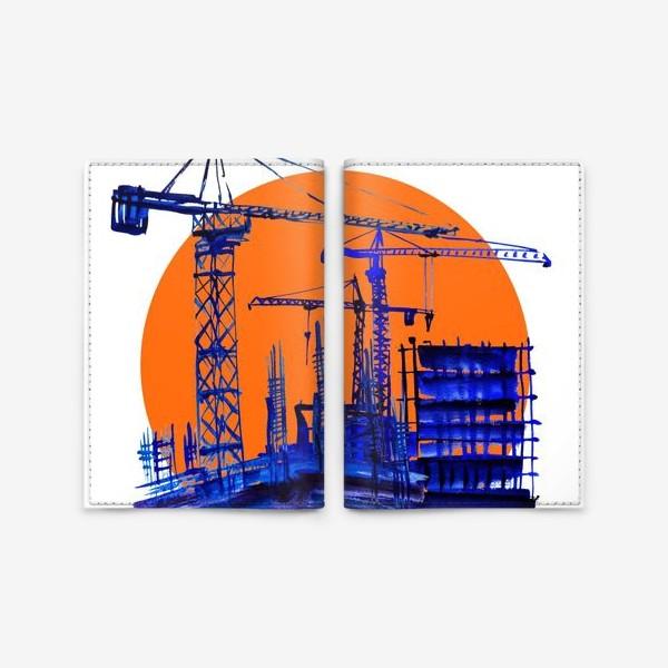 Обложка для паспорта «Акварель в синих тонах, изображающая стройку и подьемные краны к Дню строителя»