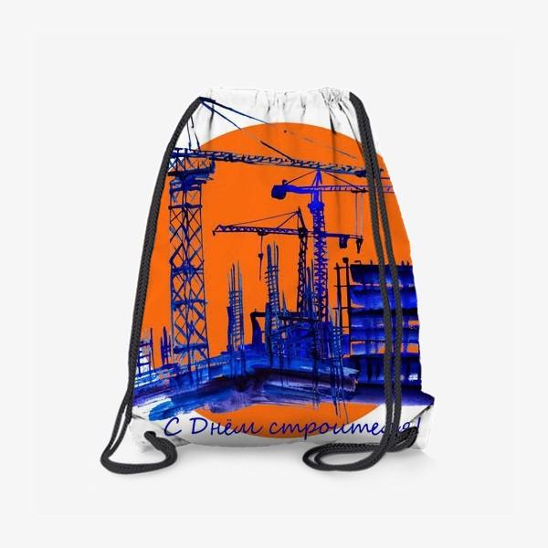 Рюкзак «Акварель в синих тонах, изображающая стройку и подьемные краны к Дню строителя»