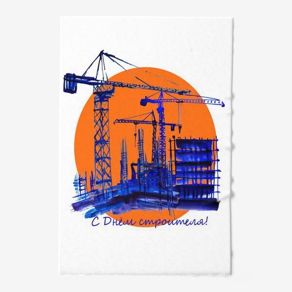 Полотенце «Акварель в синих тонах, изображающая стройку и подьемные краны к Дню строителя»