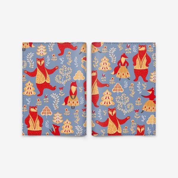 Обложка для паспорта «Танцующие медведи и лисы. Фольклорный стиль. »