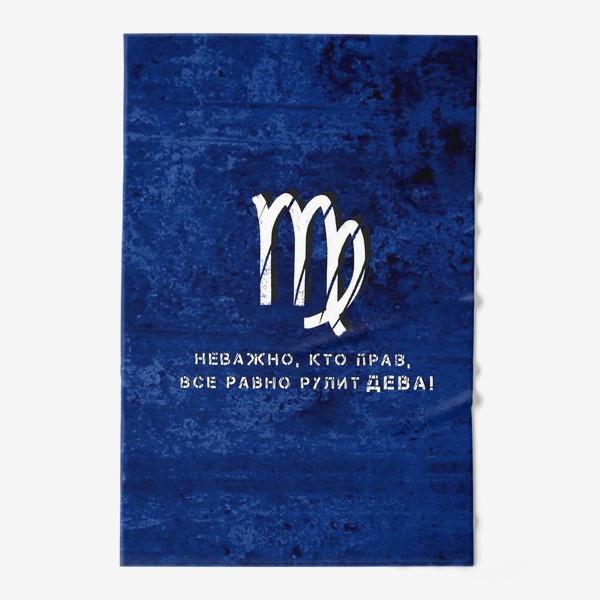 Полотенце «Неважно, кто прав, все равно рулит ДЕВА! (на синем)»