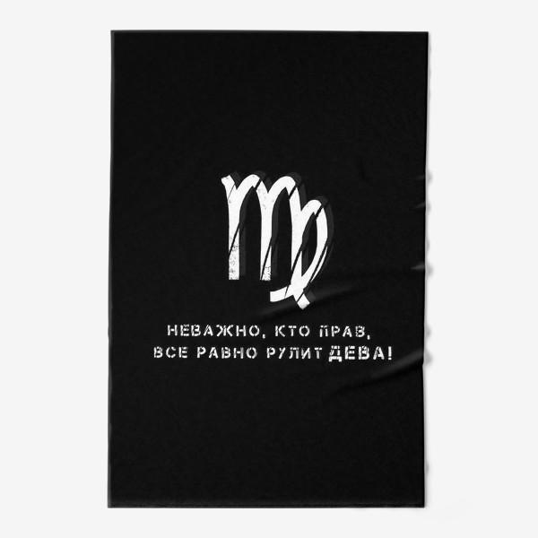 Полотенце «Неважно, кто прав, все равно рулит ДЕВА! (на черном)»