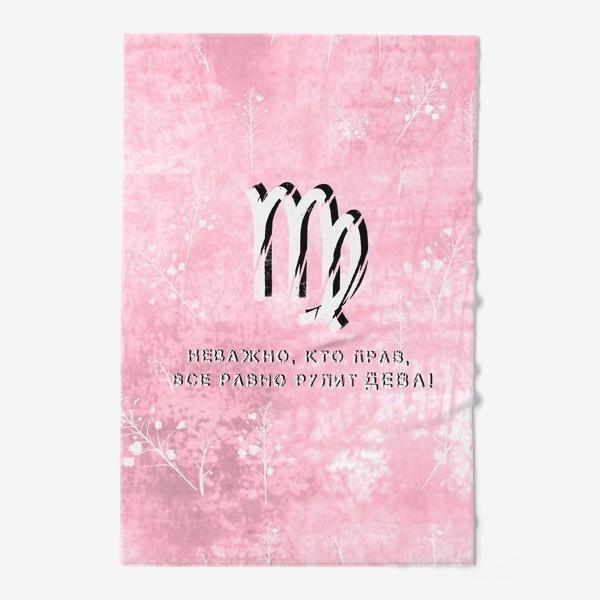 Полотенце «Неважно, кто прав, все равно рулит ДЕВА! (на розовом)»