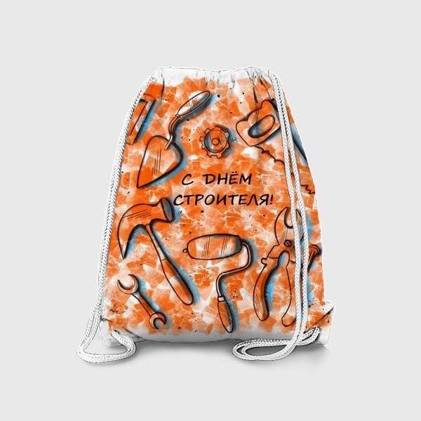 Рюкзак «С днем строителя!»