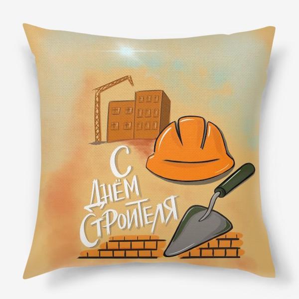 Подушка «С Днем строителя. Поздравление»