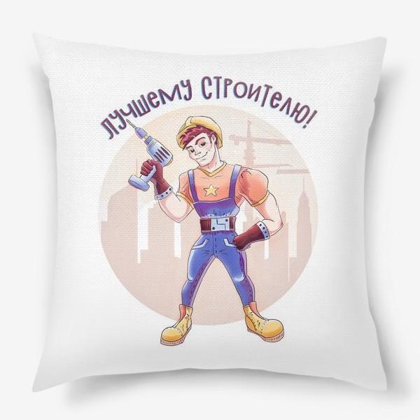 Подушка «Лучшему строителю!»