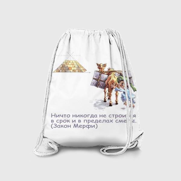 Рюкзак «Строитель пирамид»