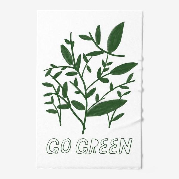 Полотенце «Эко-френдли принт с зелеными листьями go green »