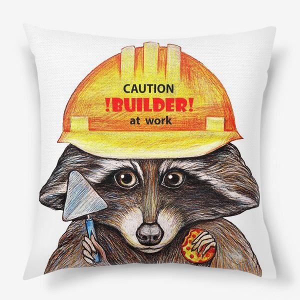Подушка «Енот строитель»