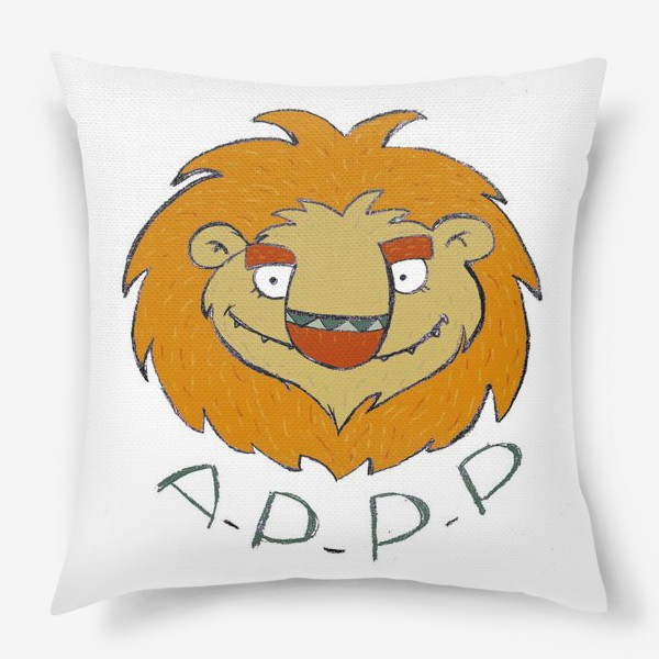 Подушка «Лев. Знак Зодиака. Аррр. Подарок льву»
