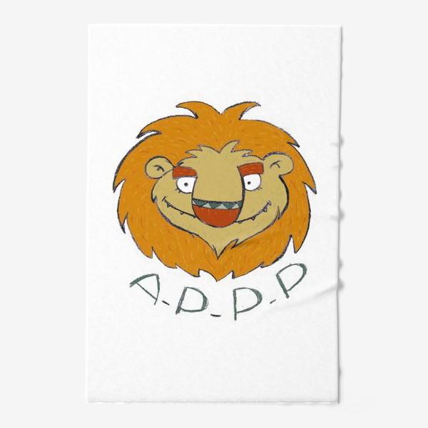 Полотенце «Лев. Знак Зодиака. Аррр. Подарок льву»