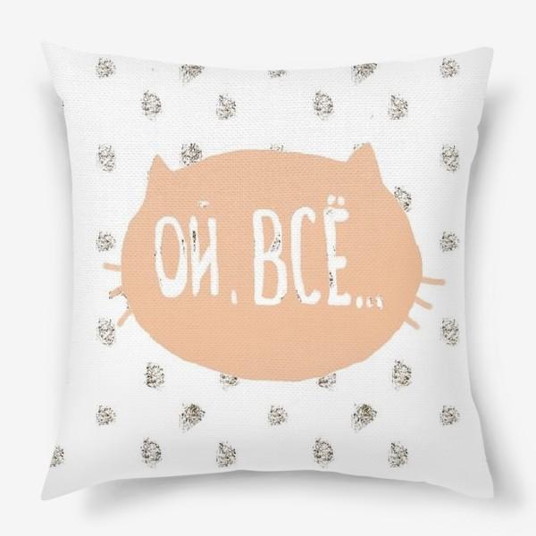 Подушка «Ой всё... Розовый кот»