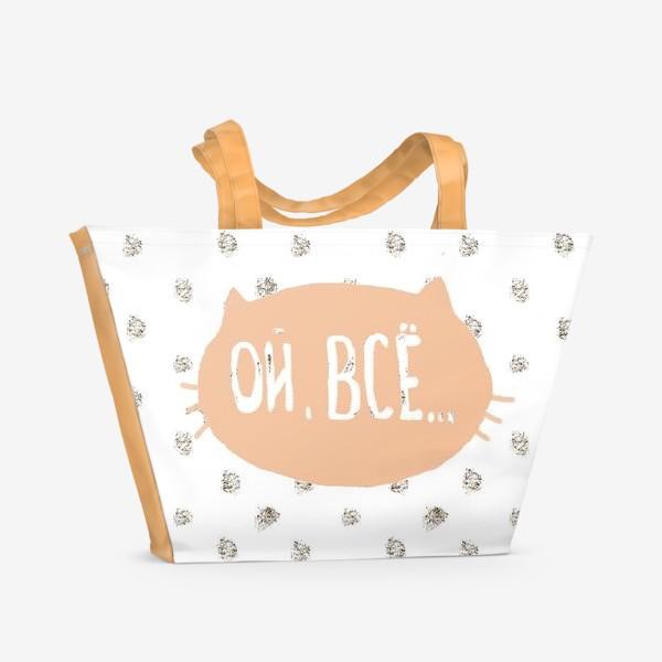 Пляжная сумка «Ой всё... Розовый кот»